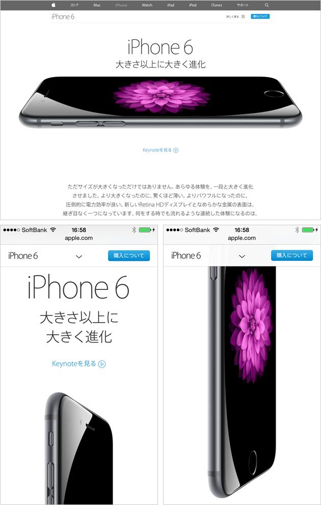 PC版とスマートフォン版の違い