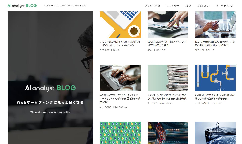 AIアナリストブログ