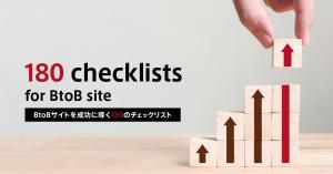 BtoBサイトチェックリスト