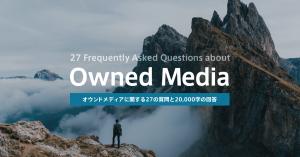 オウンドメディアに関するよくある質問