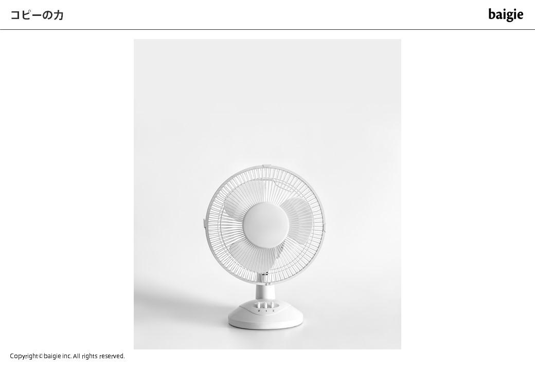 扇風機の例1