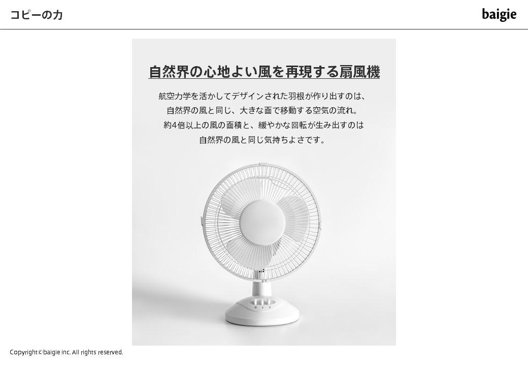 扇風機の例2
