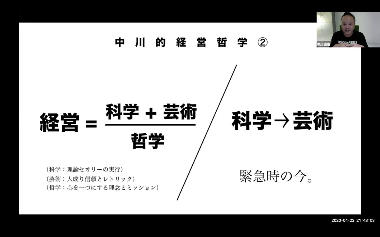 中川的経営哲学②