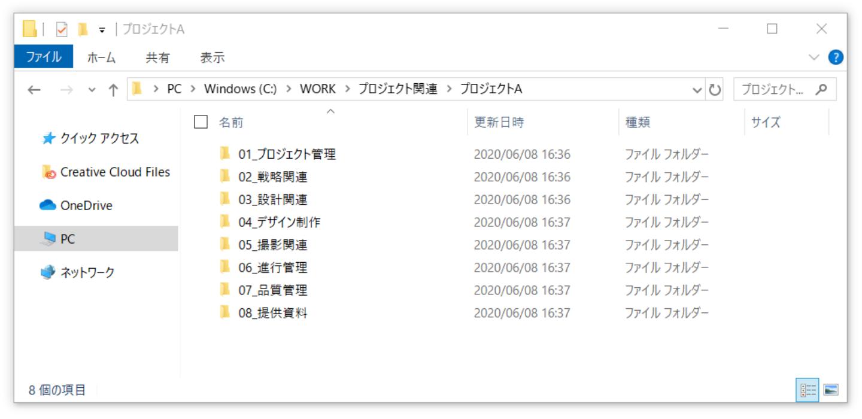 ファイルの保存方法