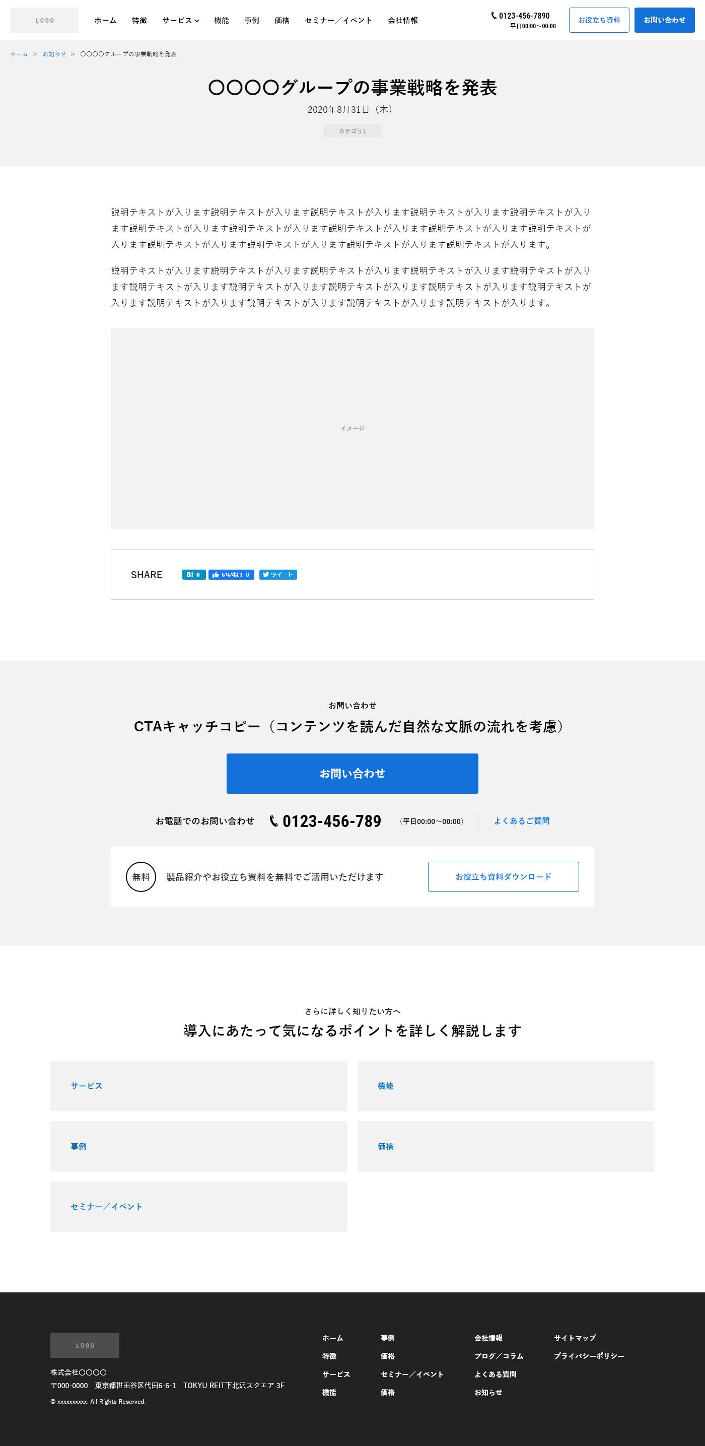お知らせ(詳細)
