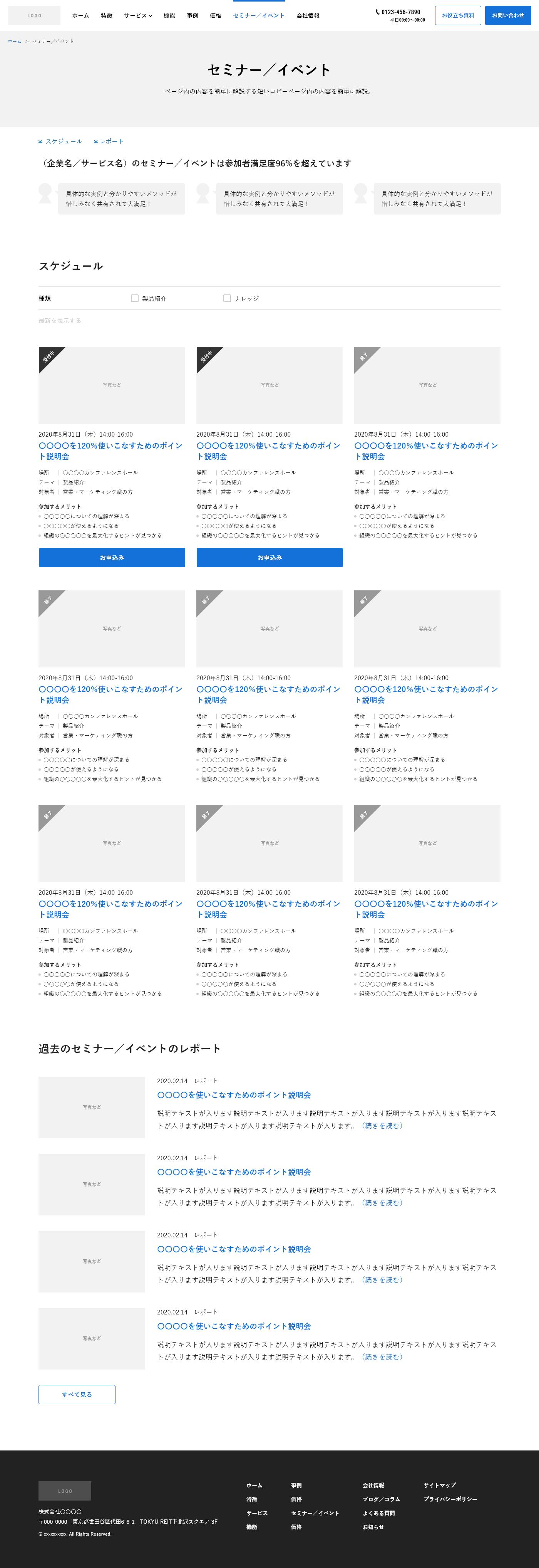 セミナー/イベント(一覧)