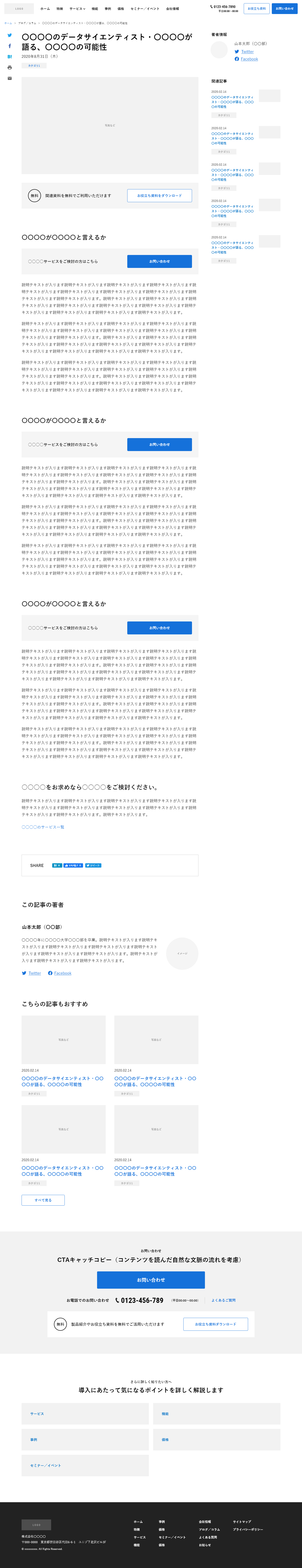 ブログ/コラム(詳細)