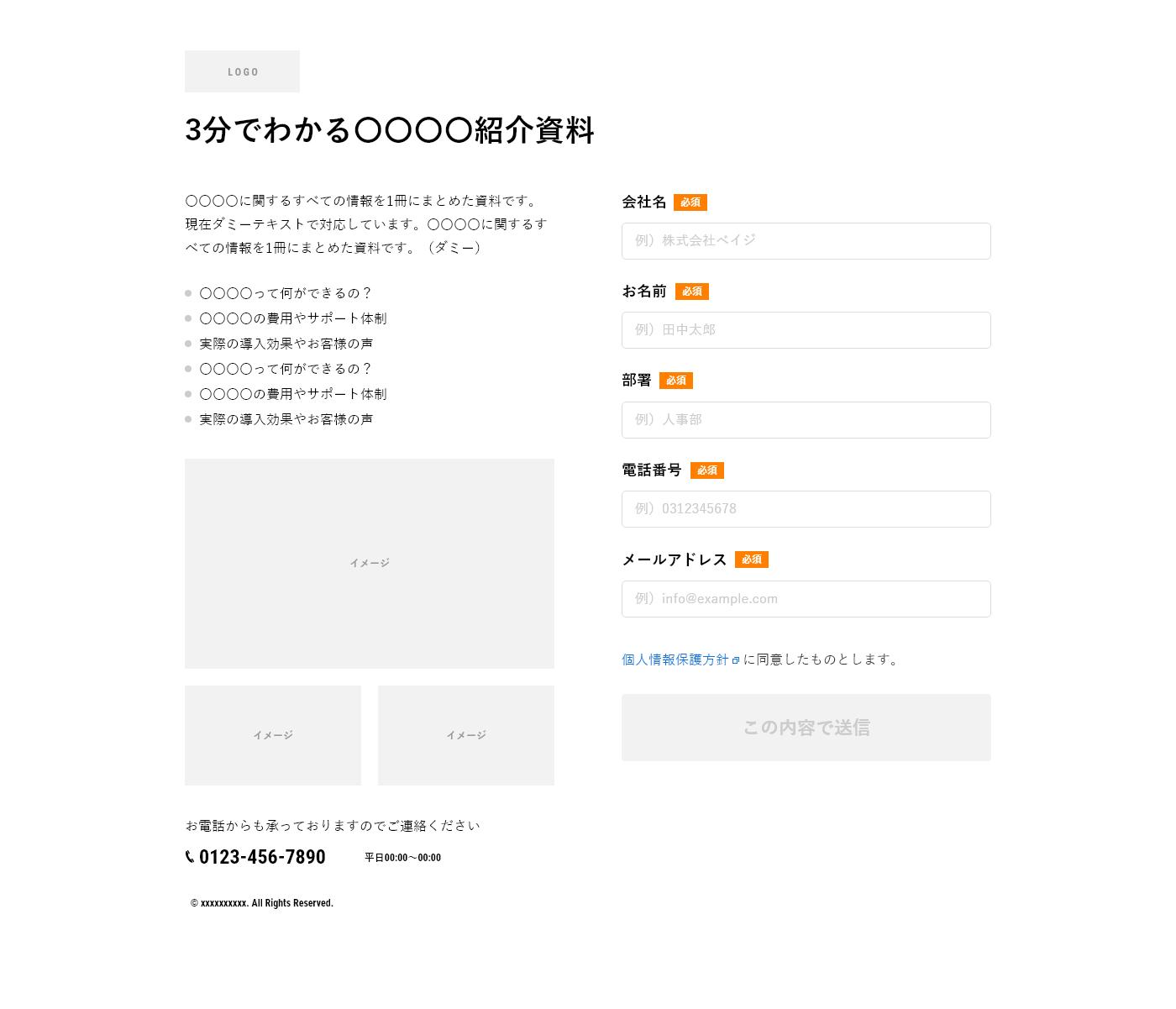 資料ダウンロード(詳細・入力)