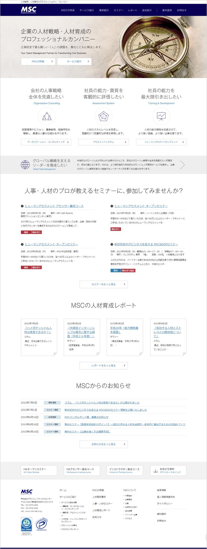 MSCデザイン公開版