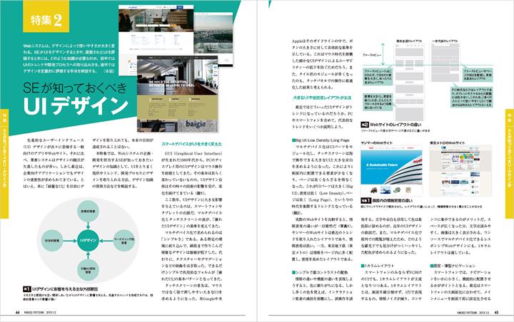 日経SYSTEMS12月号記事